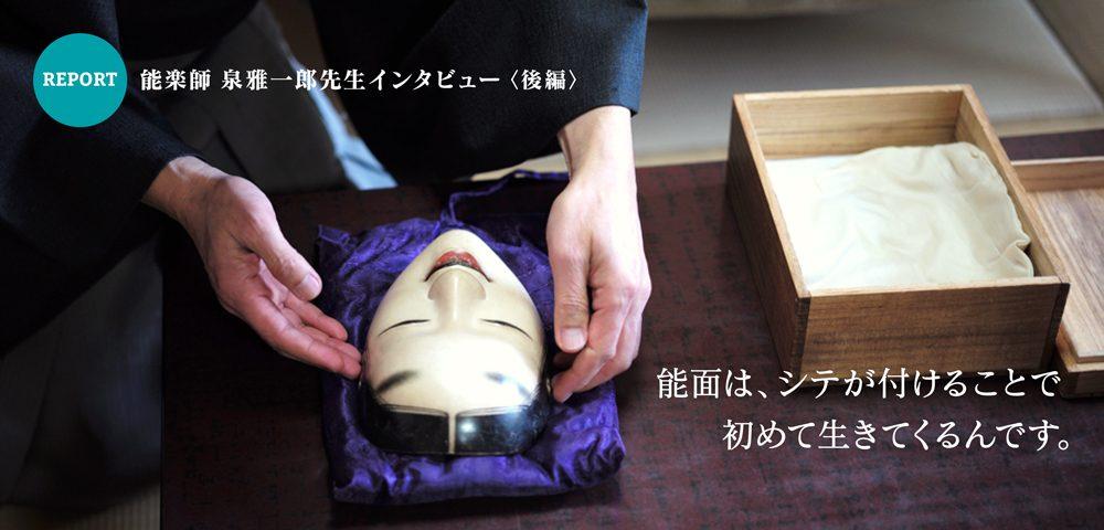 能楽講座インタビュー(後編)