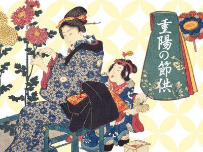 【開催済】10/16(水)「重陽の節供」の室礼と菊の祝い膳&特別講演「能へのいざない」